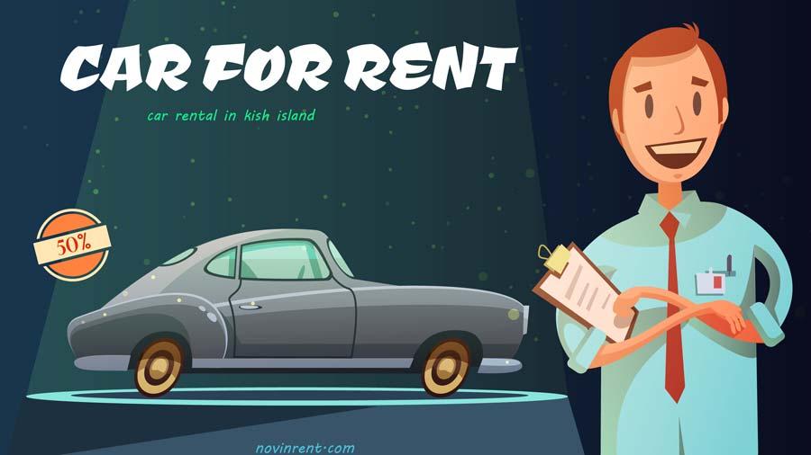 اجاره ماشین ارزان در کیش
